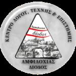 δεύτερο λογότυπο για Αμφιλοχίας Δίοδος