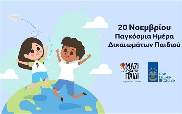εικόνα για την παγκόσμια ημέρα των δικαιωμάτων των παιδιών