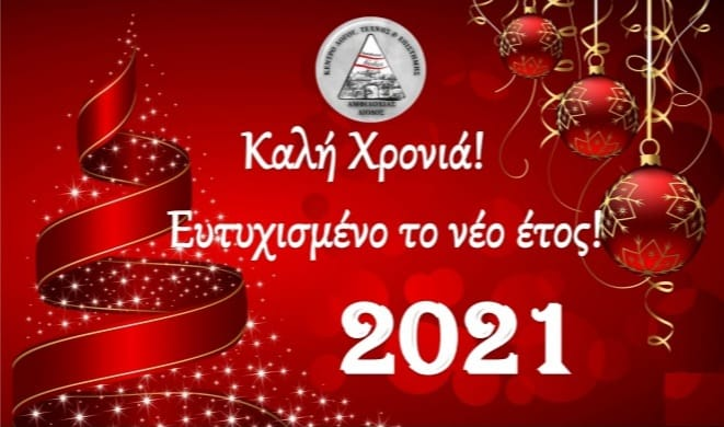 ευχές για το 2021 από Αμφιλοχίας Δίοδος