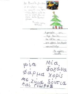 χριστουγεννιάτικη_εκφήλωση_2016_Αμφιλοχίας_Δίοδος_8
