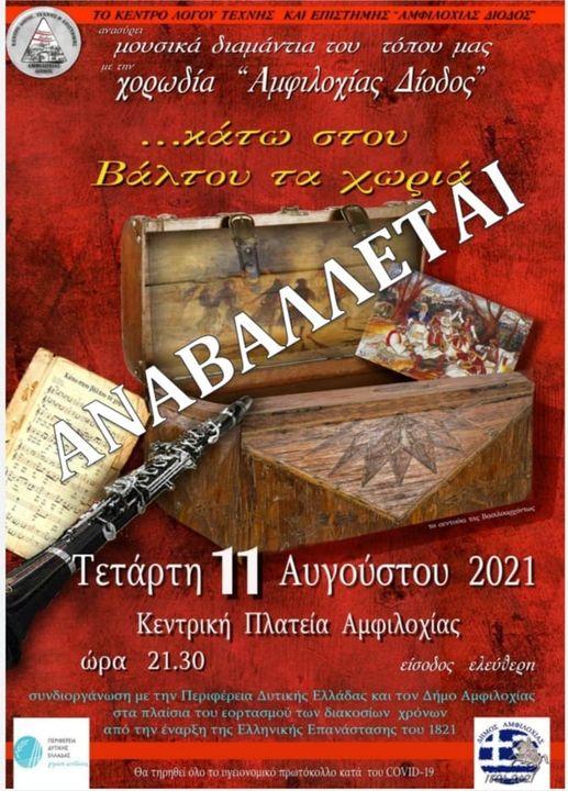 Αναστολή της Εκδήλωσης για τα 200 χρόνια από την Ελληνική Επανάσταση